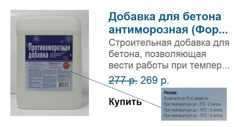 Морозостойкие добавки для бетона купить цементный раствор м150 вес