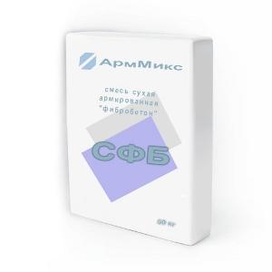 АрмМикс СФБ - фибробетон